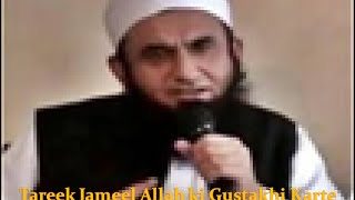 getlinkyoutube.com-Tarik Jameel Allah ki gustakhi by Farooque Khan Razvi Sahab