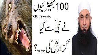 getlinkyoutube.com-Most Painful What 100 Wolves Request to Nabi S.A.W..? Maulana Tariq Jameel Bayyan 2016