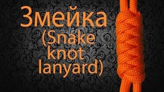 "getlinkyoutube.com-""На паракорде!"" Темляк ""Змейка"" (Snake Knot Lanyard)"
