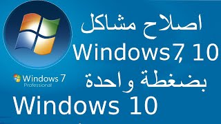getlinkyoutube.com-اصلاح مشاكل ويندوز 7 Windows  بضغطة واحدة ، ومشكلة تحديث الويندوزsfc /scannow