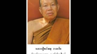 getlinkyoutube.com-หลวงปู่เหรียญ-การภาวนาของหลวงปู่