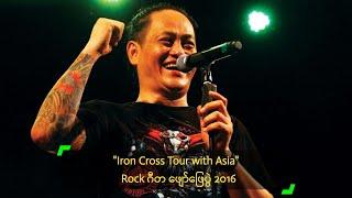 getlinkyoutube.com-Lay Phyu @ Iron Cross Tour with Asia Live Show In Yangon - ေလးျဖဴ