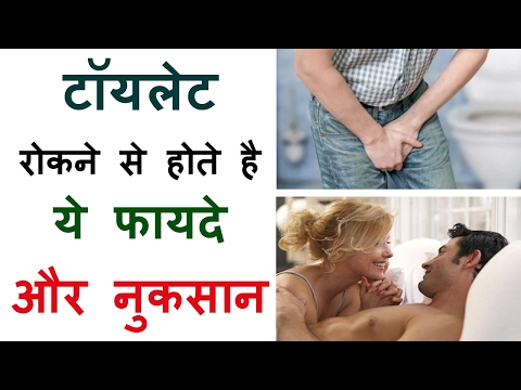 Advantages and disadvantages of holding pee in hindi टॉयलेट रोकने के फायदे और नुकसान