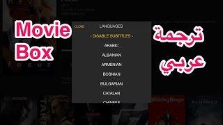 getlinkyoutube.com-اضافة ترجمة عربية في افلام Movie box بدون vpn