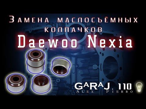 Замена маслосъёмных колпачков Daewoo Nexia