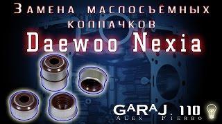 getlinkyoutube.com-Замена маслосъёмных колпачков Daewoo Nexia