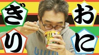 getlinkyoutube.com-コンビニのおにぎりがお茶漬けに!?永谷園 カップおにぎり茶漬け