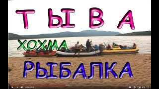 2007.08 Тыва. Сплав - рыбалка.Чумовая озвучка.