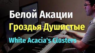 """getlinkyoutube.com-Белой Акации Гроздья Душистые... (из к/ф """"Дни Турбиных"""") - Piano"""