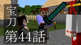 getlinkyoutube.com-【マインクラフトゆっくり実況】城らぼ 第44話「伝家の宝刀」