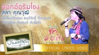getlinkyoutube.com-ดอกอ้อริมโขง - ครูสลา คุณวุฒิ [ Offcial Lyrics Video ]