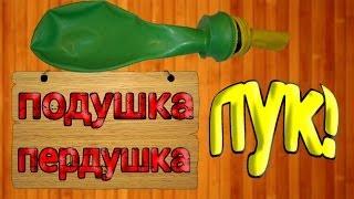 getlinkyoutube.com-Как сделать подушку пердушку
