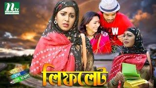 "getlinkyoutube.com-Most Viewed Bangla Natok ""Liflet"" (লিফলেট) by Sadia Jahan Prova, Shyamol l NTV Drama & Telefilm"