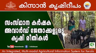 getlinkyoutube.com-Success story of State Award winning farmers - Sindhu and Johny Thomas