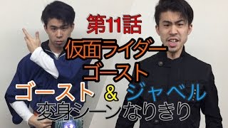 getlinkyoutube.com-kamen rider ghost ep11 henshin reproduction 仮面ライダーゴースト 第11話 ジャベル ゴースト 変身シーン なりきりショー 再現 眼魔 グンダリ