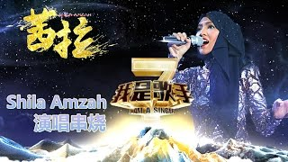getlinkyoutube.com-我是歌手-第二季-茜拉Shila Amzah演唱串烧-【湖南卫视官方版1080P】20140409