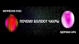 getlinkyoutube.com-ЧАКРЫ ЧЕЛОВЕКА: ПОРЧА, СГЛАЗ, ПРОКЛЯТИЕ. ОДИН.