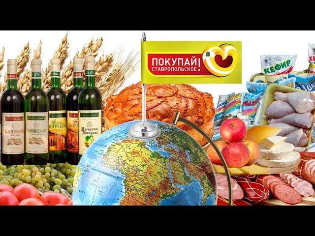 Ставрополье с репутацией качественных продуктов