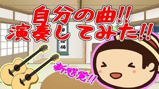 getlinkyoutube.com-【たこらいす】 ふるさとの記憶!ギターで演奏してみた!!(゜Д゜) 【雑談コーナー】