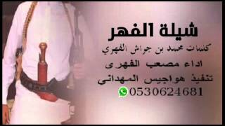 getlinkyoutube.com-شيلة الفهر # كلمات محمد بن جراش الفهري اداء مصعب الفهري