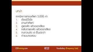 getlinkyoutube.com-เทคนิคการท่องศัพท์ 5,000 คำ-3 [CIStraining.com]
