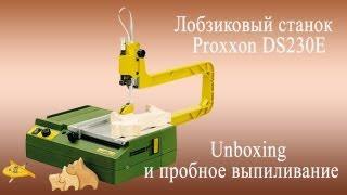 getlinkyoutube.com-Proxxon DS 230E - лобзиковый станок. Unboxing и первые впечатления.