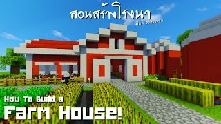 "getlinkyoutube.com-Minecraft : สอนสร้างโรงนา,คอกเลี้ยงสัตว์ ""Farm House!"""