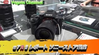 getlinkyoutube.com-SONY α7R II レポート@ソニーストア銀座