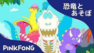 getlinkyoutube.com-恐竜とあそぼ!ティラノサウルス、トリケラトプスなど、恐竜の歌からゲームまで | 恐竜スペシャル | ピンクフォン童謡