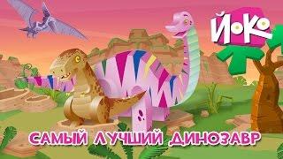 getlinkyoutube.com-👹Мультики про динозавров 👍 Самый лучший динозавр - ЙОКО - Интересные мультики детям