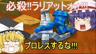 getlinkyoutube.com-【sumoutori】ゆっくり達が相撲取りで大暴れ!?【チャンネル登録者一万人突破記念】