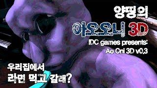 getlinkyoutube.com-양띵 [우리집에서 라면 먹고 갈래? 공포 아오오니 3D *단편*] IDC games presents: Ao Oni 3D v0.3