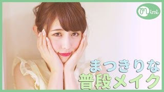 getlinkyoutube.com-毎日メイク【Everyday make】 まつきりな編 -My Everyday Makeup Routine-♡mimiTV♡