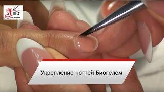 getlinkyoutube.com-Укрепление ногтей Биогелем
