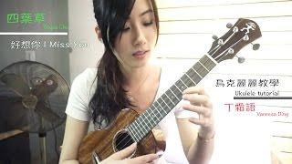 四葉草Joyce Chu 好想你I MISS YOU  烏克麗麗 教學 ukulele tutorial丁霜語VanessaDing