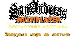 getlinkyoutube.com-Бесплатный хостинг SAMP #5 [Как загрузить сервер на хостинг]