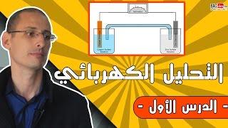 getlinkyoutube.com-التحولات القسرية : التحليل الكهربائي الدرس 1