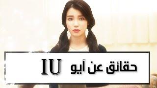 getlinkyoutube.com-حقائق عن المغنية آيو IU الكورية