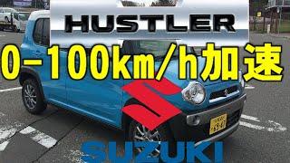 SUZUKI HUSTLER 0-100km/h加速 R06A(NA) スズキ・ハスラー0-100acceleration
