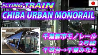 getlinkyoutube.com-The Latest Suspended CHIBA URBAN MONORAIL 千葉都市モノレール・2号線・全区間 千城台→千葉みなと