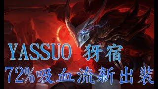 『Yassuo 』-超OP 72%吸血流犽宿 (中譯)