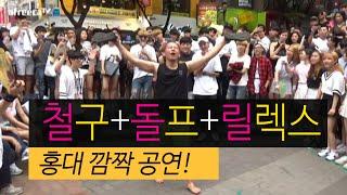 getlinkyoutube.com-철구+돌프+릴렉스 홍대 깜짝 공연!  (15.07.11방송)