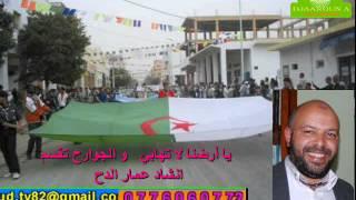 getlinkyoutube.com-ي أرضنا لا تهابي  لعمار الدح فرقة التبصرة  حاسي بحبح الجلفة