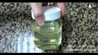 getlinkyoutube.com-طريقة تحضير الجلوكوز بالبيت - Homemade Glucose Recipe