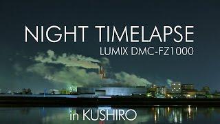 getlinkyoutube.com-NIGHT TIMELAPSE in Kushiro LUMIX FZ-1000
