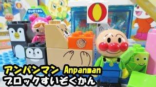 getlinkyoutube.com-アンパンマン おもちゃ ブロック水族館 anpanman