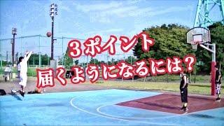 getlinkyoutube.com-バスケ 3ポイント届くようになるコツ 飛距離