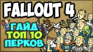 getlinkyoutube.com-Fallout 4 - Топ 10 перков [гайд]