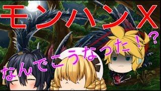 getlinkyoutube.com-【MHX(クロス)】【ゆっくり実況】モンハンXで世界を救う!?