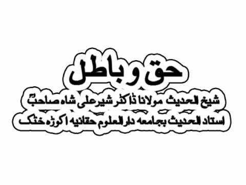 Pashto Bayyan Haq Ao Batil Maulana Dr Shir Ali Shah Saheb D.B